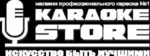 Профессиональное караоке «KARAOKE STORE»